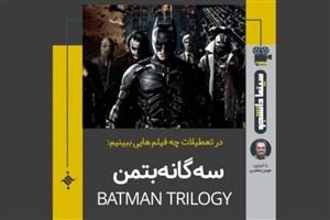 یازدهمین سینما دانشجو عیدانه: سه گانه بتمن