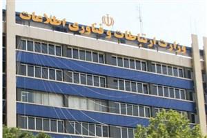 هشدار وزارت ارتباطات درباره کلاهبرداری از مشترکان