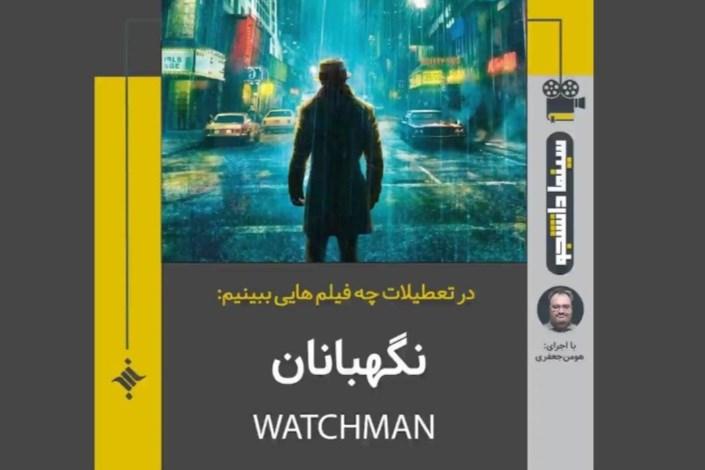 چهاردهمین سینما دانشجو عیدانه: نگهبانان
