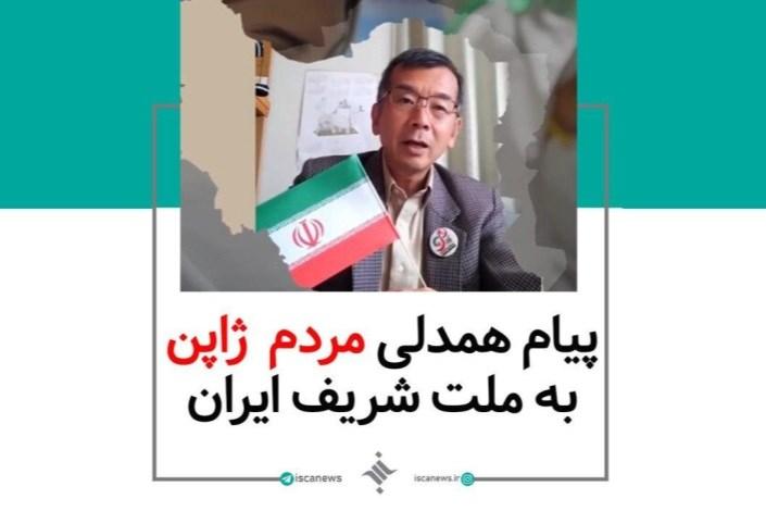 پیام همدلی مردم بزرگ ژاپن به ملت شریف ایران