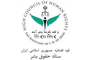 بیانیه ستاد حقوق بشر در محکومیت «سوءاستفاده دولتهای غرب از ظرفیتهای بینالمللی علیه ایران»