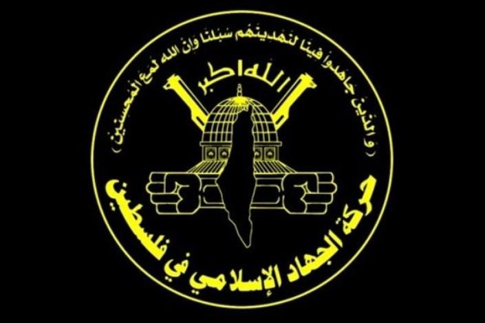 جهاد اسلامی