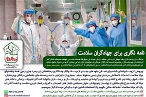 دلنوشته ای برای مدافعان سلامت/نامه نگاری برای جهادگران سلامت