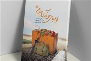 روایت زندگی شهید افغانستانی مدافع حرم به چاپ رسید