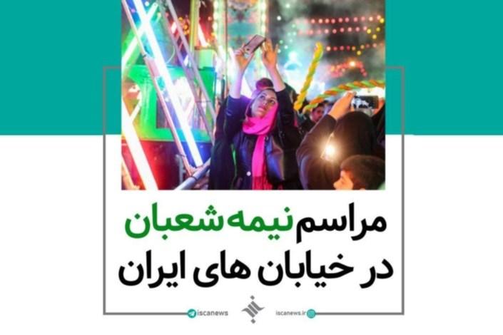 مراسم نیمه شعبان در خیابان های ایران