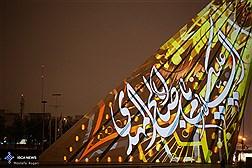 نور پردازی برج آزادی به مناسبت نیمه شعبان
