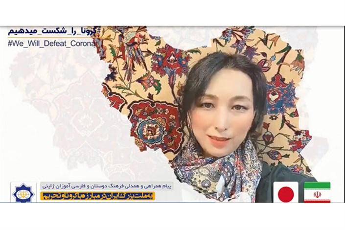 پیام همدلی مردم ژاپن به ملت ایران علیه تحریم های آمریکا