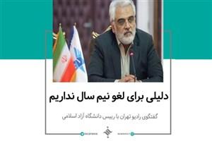 گفتگوی رادیو تهران با رییس دانشگاه آزاد اسلامی