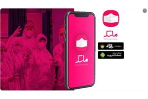 دعوت از تهرانیها برای نصب اپلیکیشن ماسک