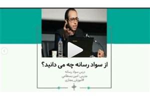 قسمت پایانی کلاس آموزش مجازی سواد رسانهای منتشر شد + فیلم