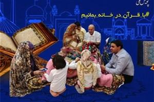 """برگزاری مسابقه ملی """"با قرآن در خانه بمانیم"""" در دانشگاه آزاد رامسر"""