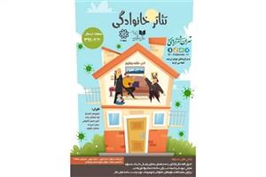 برگزاری جشنواره مجازی تئاتر خانوادگی  در دوران قرنطینه