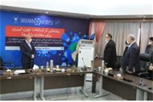 محصولات فناورانه دانشگاه آزاد اصفهان برای مقابله با کرونا رونمایی شد/ تولید کلید دیجیتال آسانسور و ربات هوشمند بیمارستانی