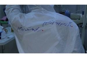 تجلیل هنرمندان بسیجی از کادر درمان بیمارستان بقیهالله (عج) تهران+عکس