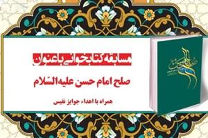 برگزاری مسابقات کتابخوانی مجازی با عنوان صلح امام حسن(ع)