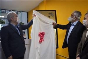 اولین سرای نوآوری دانشگاه آزاد استان تهران افتتاح شد