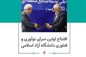 افتتاح اولین سرای نوآوری و فناوری دانشگاه آزاد اسلامی