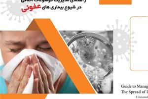 ترجمه کتاب راهنمای مدیریت موضوعات اخلاقی در شیوع بیماری کرونا