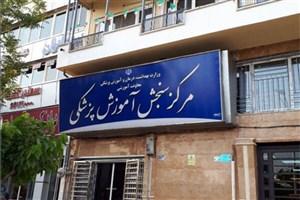 رئیس مرکز سنجش آموزش پزشکی منصوب شد