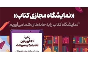 نمایشگاه مجازی مرکز اسناد انقلاب اسلامی برگزار میشود