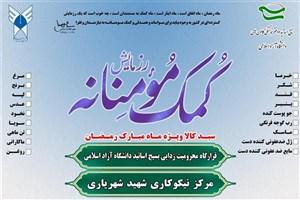برگزاری مراسم کمکهای مومنانه بسیج اساتید دانشگاه آزاد برای توزیع ۱۰۰۰ سبد کالا