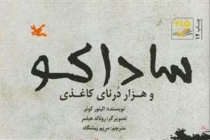 روایتی از آسیبدیدگان بمباران هیروشیما در ایران 40 ساله شد