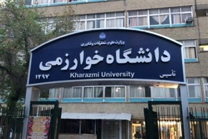 دانشگاه خوارزمی حداکثر سنوات مجاز دانشجویان دکتری را اعلام کرد