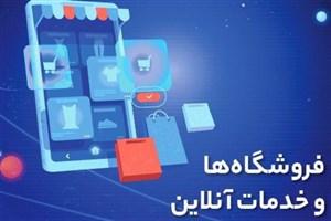حمایت از کسب و کارهای اینترنتی در «تهران من»