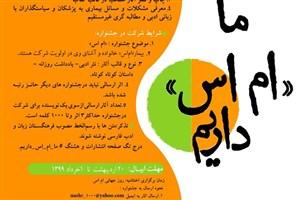 فراخوان نخستین جشنواره ادبی «ما ام اس داریم» منتشر شد