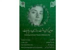 """Alzahra University to Celebrate """"Int'l Women in Maths Day 2020"""" Online"""