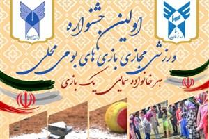 جزئیات برگزاری جشنواره مجازی بازیهای محلی در مدارس سما