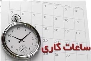 19 و23 ماه رمضان  ادارات تهران ۲ ساعت دیرتر شروع بکار میکنند