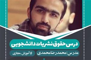 قسمت اول کلاس آموزش مجازی حقوق نشریات دانشجویی منتشر شد + فیلم