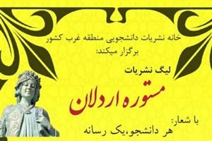 لیگ نشریات منطقه غرب مستوره اردلان برگزار میشود