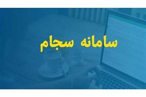 ثبت بیش از ۳۰۰۰ مورد تخلفات کرونایی در سامانه سجام استان تهران