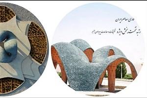 کسب عنوان نخست مسابقات «آجر در معماری معاصر» توسط واحد نجفآباد