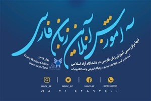 ثبتنام دورههای آموزش زبان فارسی به دانشجویان بینالمللی دانشگاه آزاد آغاز شد