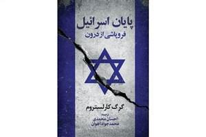 پایان اسرائیل؛ فروپاشی از درون رونمایی شد
