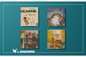 Iranian Children's Book Published in Beijing and Shanghai