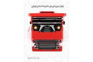 فراخوان برای چهارمین دوره جایزه داستان  تهران
