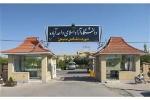 نخستین جلسه مجازی دفاع از پایاننامه در استان فارس برگزار شد