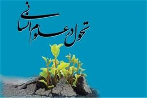 تحول در علوم انسانی با سکانداری دانشگاه آزاد اسلامی