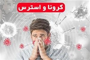 راههای مقابله با فوبیای کرونا در نشریه روانشناسی مشاور امین تشریح شد
