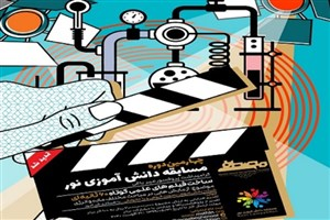 تمدید مهلت ارسال آثار به مسابقه دانشآموزی نور