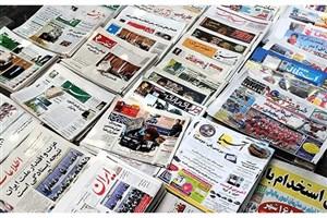 مهمترین عناوین روزنامههای دانشگاهی کشور در ۱۶ مردادماه