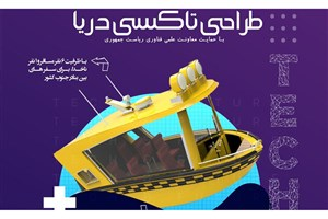 Iran to Hold Water Taxi Design Contest