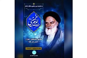 مسابقه کتابخوانی«امام دل ها» درپردیس ارس