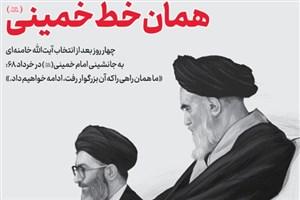 خط حزبالله ۲۳۹ منتشر شد