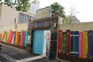 بازپیرایی و اجرای کار ویژه هنری یک مدرسه فرسوده در منطقه 11 انجام شد