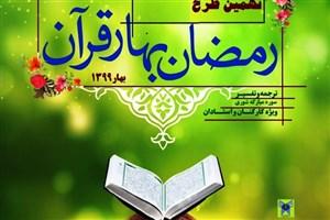 آزمون مجازی نهمین طرح قرآنی رمضان بهار قرآن  در واحد اراک برگزار شد